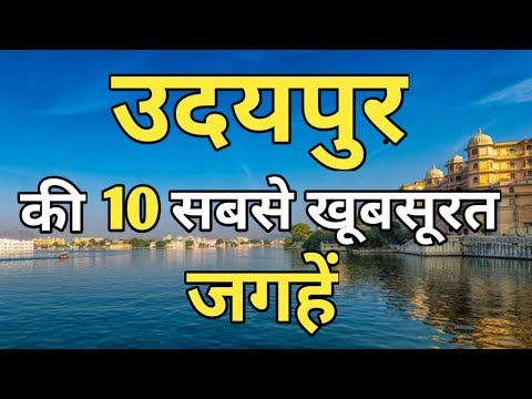 Udaipur Top 10 Tourist Places In Hindi | Udaipur Tourism | Rajasthan