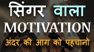 म्यूजिक सच्चा, बाकी सब झूठा! Motivational Speech for Musicians in Hindi to Sing (Indian Music Video)