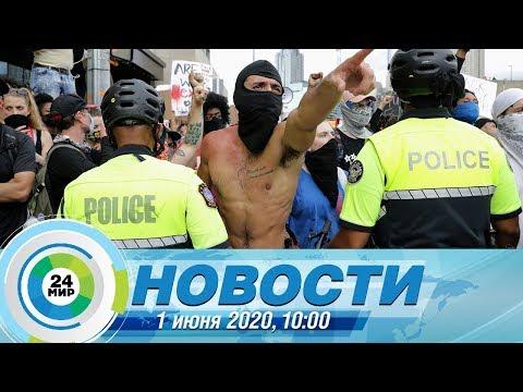 Новости 10:00 от 01.06.2020