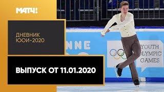 Дневник III Зимних юношеских Олимпийских игр. Выпуск от 11.01.2020