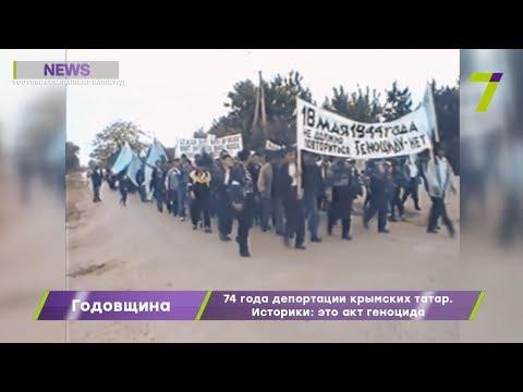 74 года депортации крымских татар. Историки: это акт геноцида