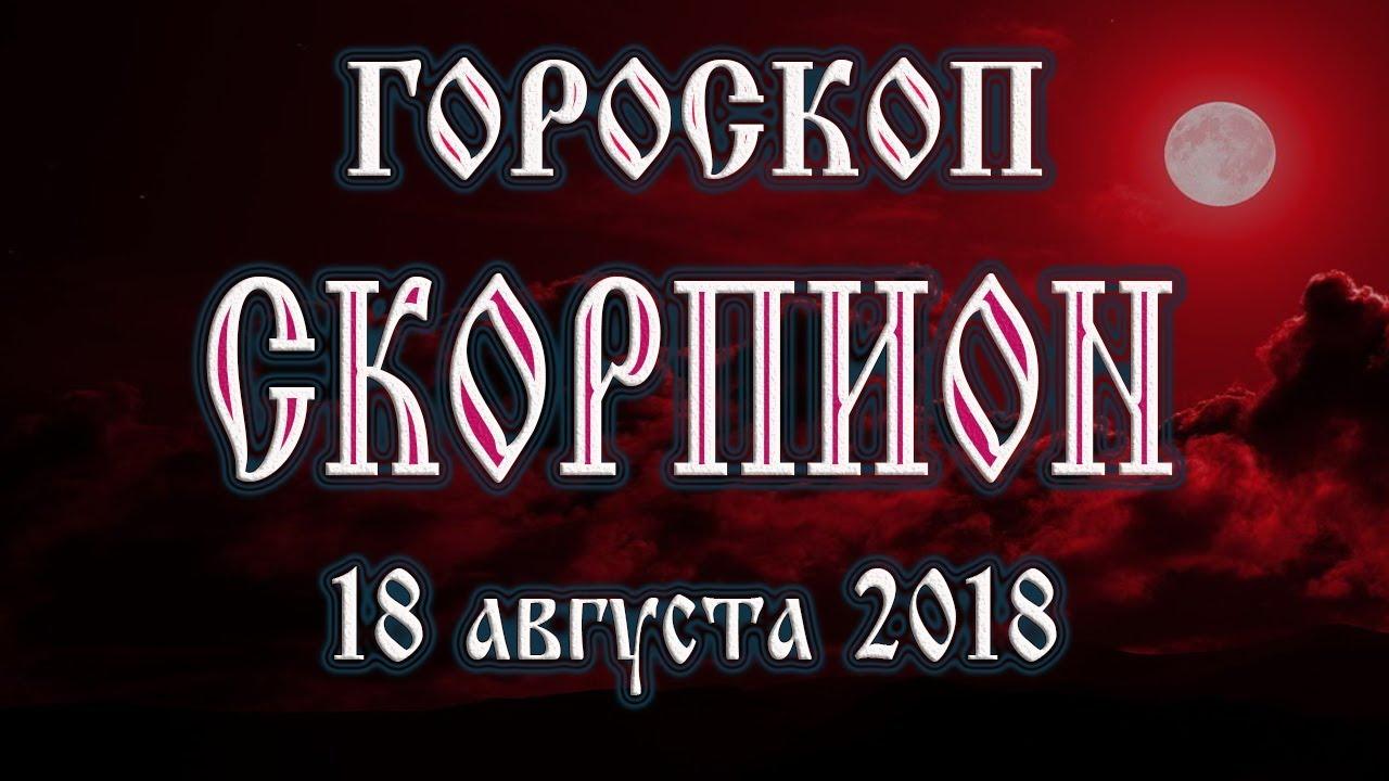 Гороскоп на сегодня 18 августа 2018 года Скорпион. Полнолуние через 8 дней