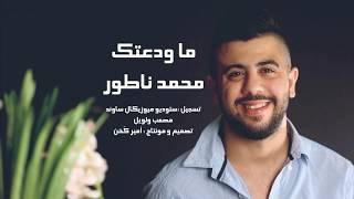 محمد ناطور - ما ودعتك Ma Wadaatak /Cavar