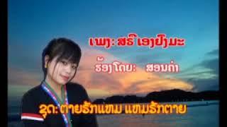Khmu song_ສຣືເອງຢົງມະ