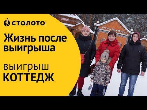 Столото ПРЕДСТАВЛЯЕТ | Победитель Жилищной лотереи - Наталья Цокорова | Выигрыш - коттедж