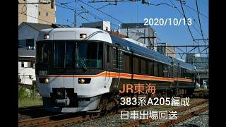 JR東海383系(A205編成)日車出場回送 東海道本線(刈谷~逢妻間通過)