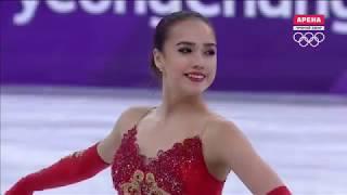 Олимпийские игры 2018. Фигурное катание. Алина Загитова - Произвольная программа  2018