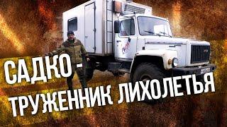 ГАЗ 3308 САДКО – Российский бортовой грузовик | Тяжелая техника & Мегамашины | Иван Зенкевич