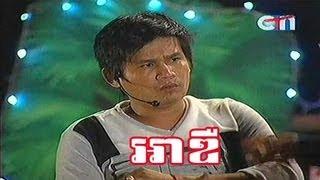 Khmer Comedy New 2013 CTN By Pakmi A Der