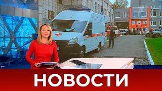 Выпуск новостей в 15:00 от 20.09.2021