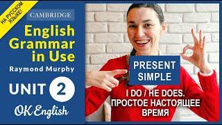 Unit 2 Present Simple  - Настоящее простое время в английском | старая версия урока |