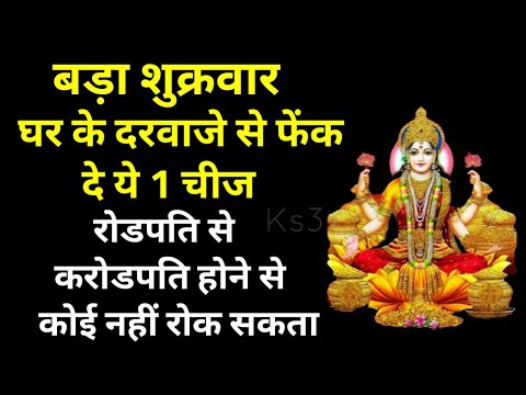 शुक्रवार घर के दरवाजे से फेंक दे ये 1 चीज गरीबी भूल जाएगी घर का रास्ता Godess Lakshmi