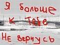 Я больше к тебе не вернусь Ковалёва Екатерина mp3