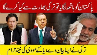 Turkey Statement About Pakistan And India War After Pulwama