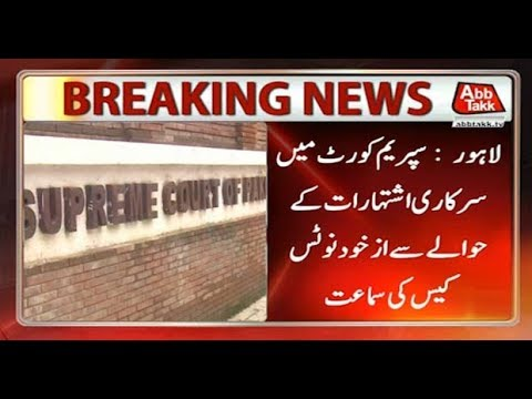 Lahore: SC Hears Suo Motu Case Over Govt Advertising