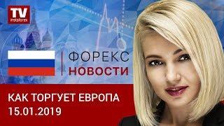 InstaForex tv news: 15.01.2019: Евро и фунт ждут итогов голосования в парламенте Великобритании