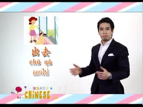 เรียนภาษาจีน - ครูพี่ป๊อป - คำศัพท์ภาษาจีนน่ารู้ - 30/07/2014