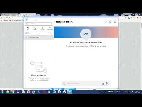Как расширить экран в скайпе