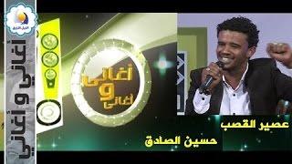حسين الصادق - عصير القصب