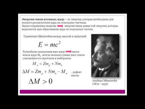 Энергия связи атомных ядер