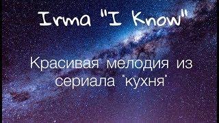 """Кавер на песню Irma """"I know"""" и просто красивая мелодия из сериала кухня)"""