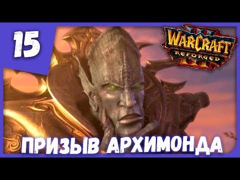ПРИЗЫВ АРХИМОНДА ► Warcraft III: Reforged #15 Прохождение