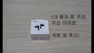 LG전자 톤 프리 (블…
