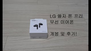 LG전자 톤 프리 (블루투스 무선 이어폰) 후기 입니다…