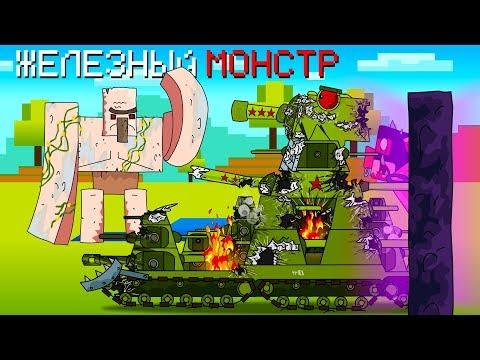 Подмога железного монстра - Мультики про танки / Майнкрафт