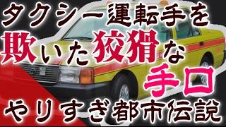 【やりすぎ都市伝説】 主題:タクシー運転手が忘れ物を聞く本当の理由 ...