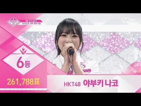 Produce48 EP12 #28 My Supernova! Ranked Sixth HKT48 Yabuki Nako (261,788 Votes) HD720p 60fps