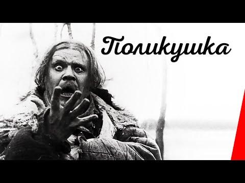 Поликушка / Polikoushka (1919) фильм смотреть онлайн
