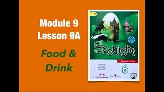 Spotlight 6 Student's book Английский в фокусе 6 Module 9 lesson 9A #английскийвфокусе #спотлайт6