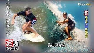 「海灘男孩」姚元浩秀衝浪絕技!宅男的世界 20170803