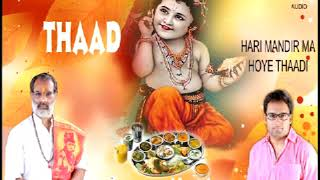 """""""hari mandir ma"""" gujrati thaad by sunil dutt chaturvedi"""