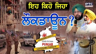 Lockdown in Punjab: Failure of Punjab Government?