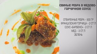 Свиные ребра в медово горчичном соусе / Рецепт ребро / Свиные ребра / Медово горчичный соус