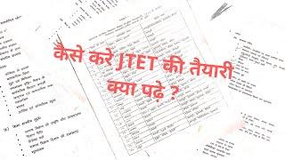 कैसे करे JTET की तैयारी l