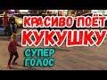 НЕРЕАЛЬНО КРАСИВО поёт КУКУШКУ уличный ТАЛАНТ Эмлилия street musicians mp3