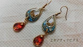 【 UVレジン】煌びやかなエキゾチックピアス作りました! resin accessory / exotic earring ✨