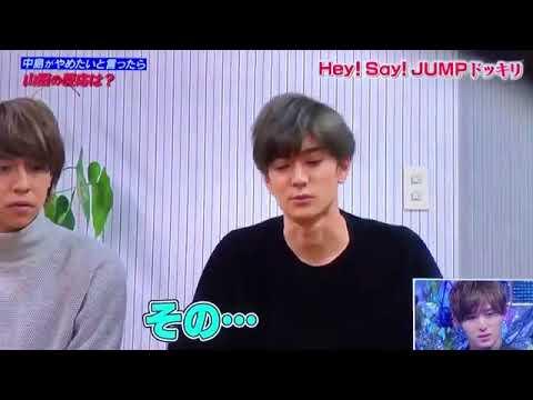 Hey! Say! JUMP ドッキリ