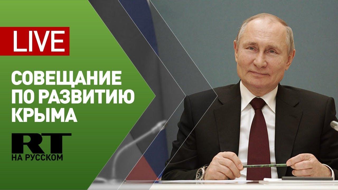 Путин проводит совещание по вопросам социально-экономического развития Крыма и Севастополя — LIVE