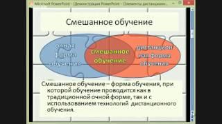 Элементы дистанционного обучения в работе учителя