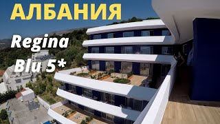 Отель Regina Blu 5 Влера Албания обзор