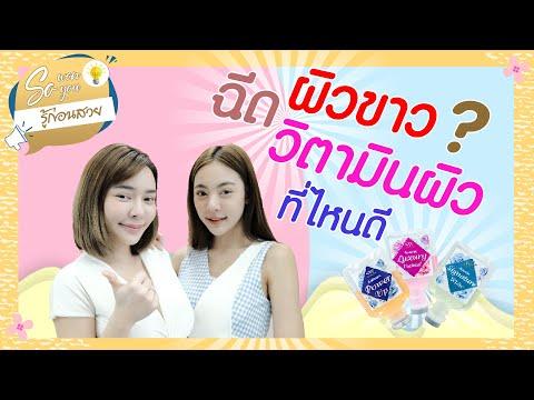 ฉีดผิวขาว ฉีดวิตามินผิว ที่ไหนดี ? I Sowon Soyou EP. 32