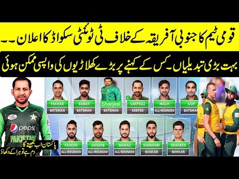 Pakistan vs South Africa t20 squad confirm 2019 series | T20 Squad Against South Africa 2019