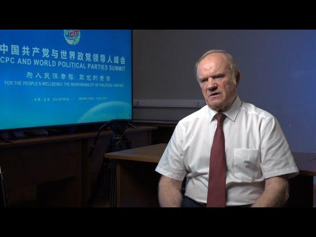 Г.А. Зюганов принял участие в саммите Компартии Китая и ведущих политических партий мира