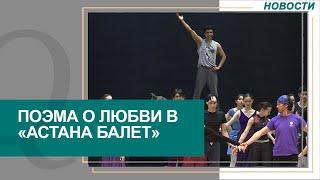 «Козы Корпеш и Баян Сулу» на сцене театра «Астана Балет». Новости Qazaq TV