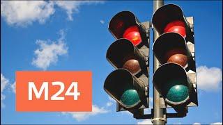 Смотреть видео Столичные светофоры будут обслуживать частные фирмы - Москва 24 онлайн