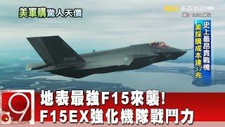 地表最強F15來襲! F15EX強化機隊戰鬥力《9點換日線》2019.04.24